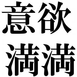 意欲満満の四字熟語-壁紙/画像