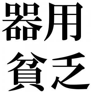 器用貧乏の四字熟語-壁紙/画像