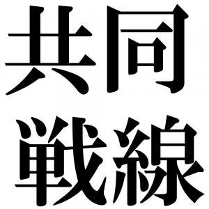共同戦線の四字熟語-壁紙/画像
