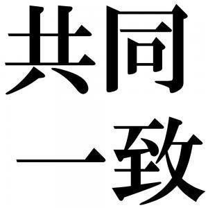 共同一致の四字熟語-壁紙/画像