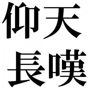 仰天長嘆の四字熟語-壁紙/画像