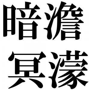 暗澹冥濛の四字熟語-壁紙/画像
