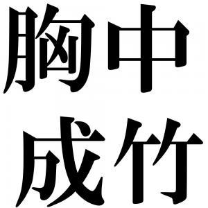 胸中成竹の四字熟語-壁紙/画像