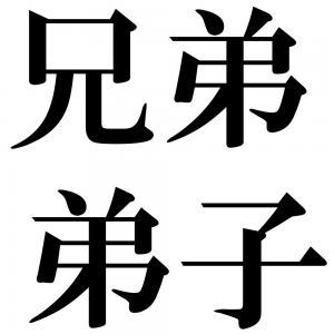 兄弟弟子の四字熟語-壁紙/画像