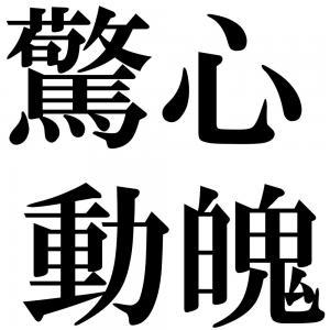 驚心動魄の四字熟語-壁紙/画像