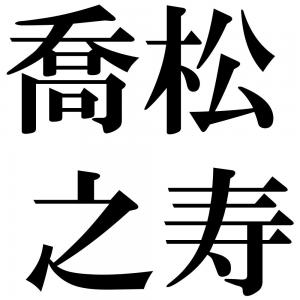 喬松之寿の四字熟語-壁紙/画像