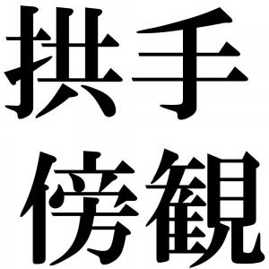 拱手傍観の四字熟語-壁紙/画像
