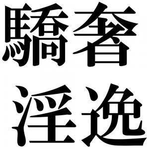 驕奢淫逸の四字熟語-壁紙/画像