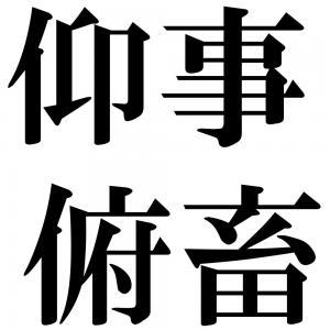 仰事俯畜の四字熟語-壁紙/画像
