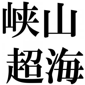 峡山超海の四字熟語-壁紙/画像