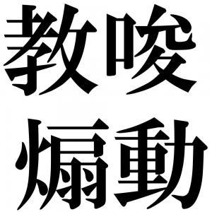 教唆煽動の四字熟語-壁紙/画像