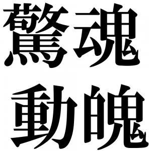 驚魂動魄の四字熟語-壁紙/画像