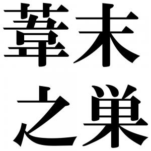 葦末之巣の四字熟語-壁紙/画像