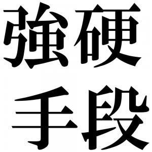 強硬手段の四字熟語-壁紙/画像