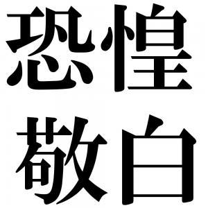 恐惶敬白の四字熟語-壁紙/画像
