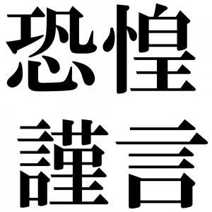 恐惶謹言の四字熟語-壁紙/画像