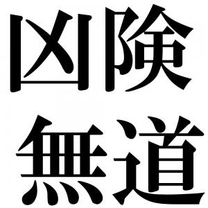 凶険無道の四字熟語-壁紙/画像