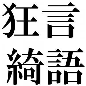 狂言綺語の四字熟語-壁紙/画像