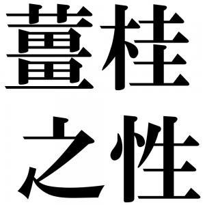薑桂之性の四字熟語-壁紙/画像