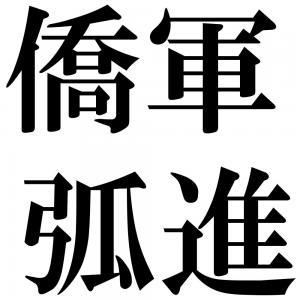 僑軍弧進の四字熟語-壁紙/画像
