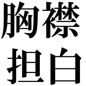 胸襟担白の四字熟語-壁紙/画像