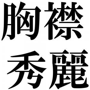 胸襟秀麗の四字熟語-壁紙/画像