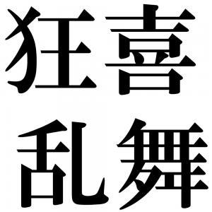 狂喜乱舞の四字熟語-壁紙/画像