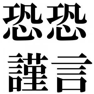 恐恐謹言の四字熟語-壁紙/画像