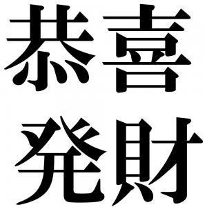 恭喜発財の四字熟語-壁紙/画像