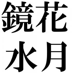 鏡花水月の四字熟語-壁紙/画像