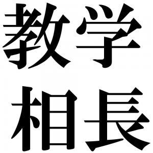 教学相長の四字熟語-壁紙/画像