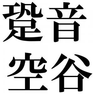 跫音空谷の四字熟語-壁紙/画像