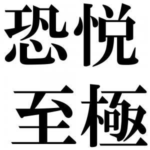 恐悦至極の四字熟語-壁紙/画像