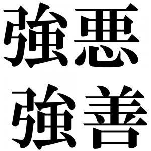 強悪強善の四字熟語-壁紙/画像