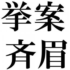 挙案斉眉の四字熟語-壁紙/画像