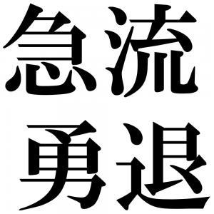急流勇退の四字熟語-壁紙/画像