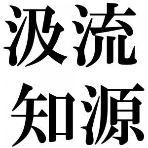 汲流知源の四字熟語-壁紙/画像