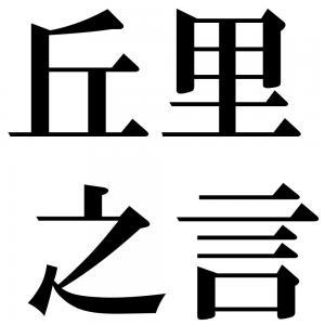 丘里之言の四字熟語-壁紙/画像