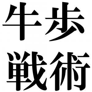 牛歩戦術の四字熟語-壁紙/画像