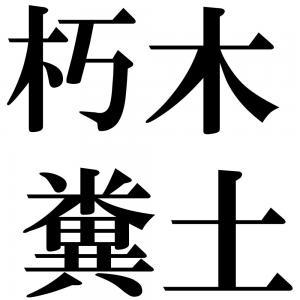 朽木糞土の四字熟語-壁紙/画像