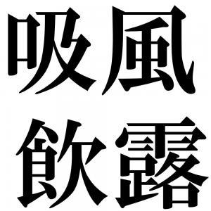 吸風飲露の四字熟語-壁紙/画像