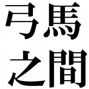 弓馬之間の四字熟語-壁紙/画像