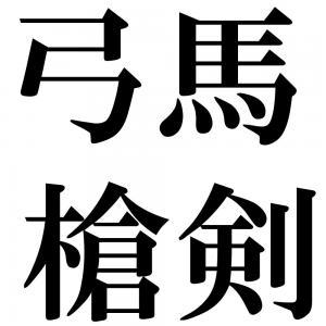 弓馬槍剣の四字熟語-壁紙/画像
