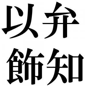 以弁飾知の四字熟語-壁紙/画像