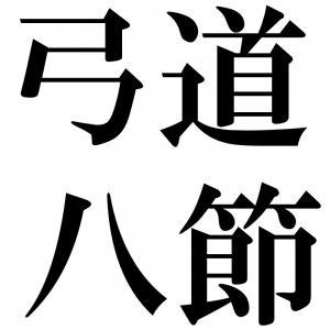 弓道八節の四字熟語-壁紙/画像
