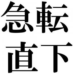 急転直下の四字熟語-壁紙/画像