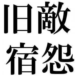 旧敵宿怨の四字熟語-壁紙/画像