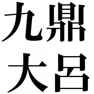 九鼎大呂の四字熟語-壁紙/画像