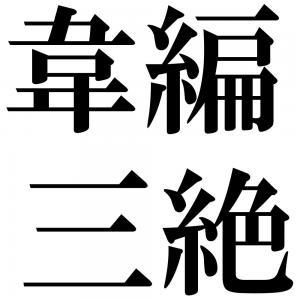韋編三絶の四字熟語-壁紙/画像
