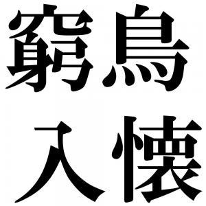 窮鳥入懐の四字熟語-壁紙/画像